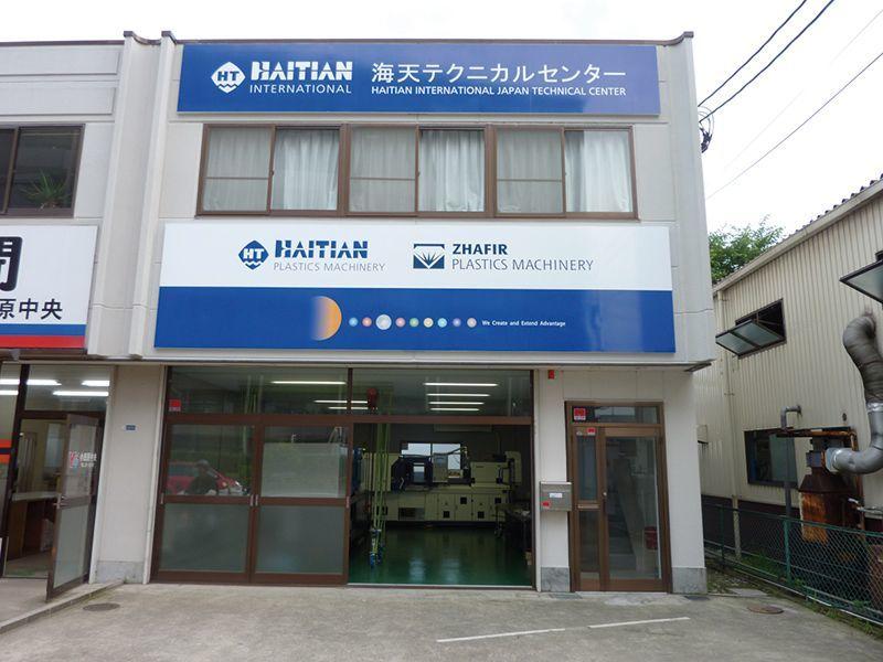 haitian-international-choose-your-region-japan